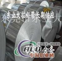 3a21铝带用于保温