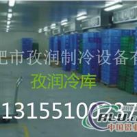 铝排冷库食品库低价安装设计