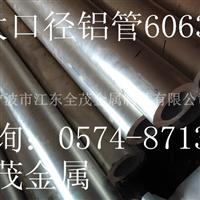 2024铝合金管2024铝板厂家