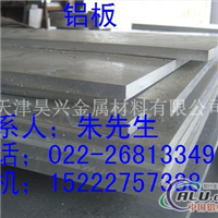 蘭州5052鋁板,,5052鋁合金板價格