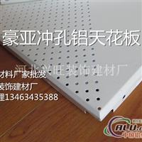 XWL6602  Ф3对角冲孔铝方板天花