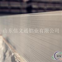 高质量5052铝板价格
