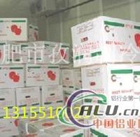 专业铝排库设计草莓保鲜库安装