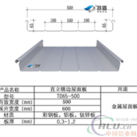 直立锁边铝镁锰屋面板TD65500