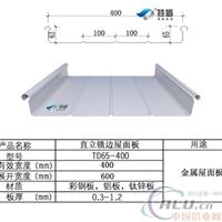 直立锁边铝镁锰屋面板TD65400