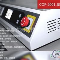 包装材料开口性检测仪2002