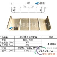直立锁边铝镁锰锤纹屋面板板TD65430