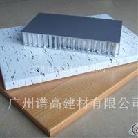 绿色环保氟碳铝蜂窝板