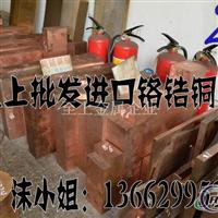 导电嘴铬锆铜板C18140