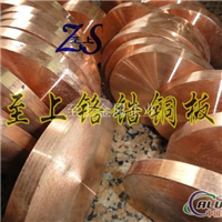 C18150铬锆铜圆盘特惠价