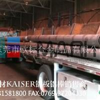 美铝kaiser7075铝合金棒