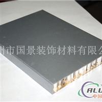 铝蜂窝板厂家  铝蜂窝板价钱