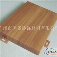 国景优良木纹铝单板  铝单板厂家
