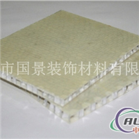 石材蜂窝板  铝蜂窝复合板