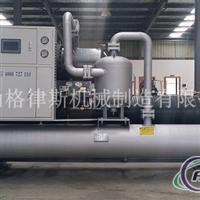 铝氧化冷水机组格律斯制冷设备