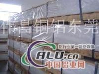 A7075鋁板偉昌生產7475鋁合金板