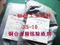 銅合金化渣劑