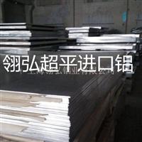 进口YH75铝板规格厂家