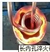 內孔淬火爐高頻淬火設備優質保證