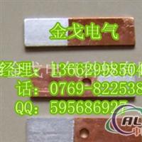 供应优质MG铜铝过渡板