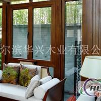 高档铝包木窗