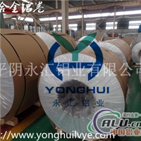 永汇铝业3003合金防腐保温铝皮