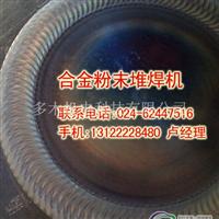 水轮机堆焊装备