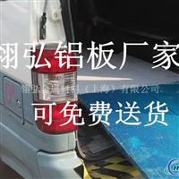 YH75模具铝棒供应商成批出售