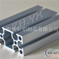 4080工业铝型材 配件 加工