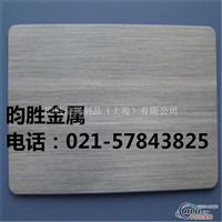 5083拉丝铝板(粗细拉丝)