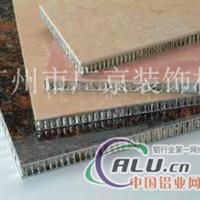 石纹铝蜂窝板   仿石纹铝蜂窝板天花厂家