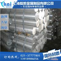 2A14铝棒(大小直径)厂家价格