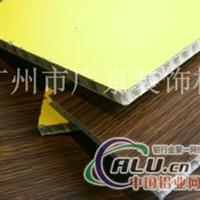 广东铝蜂窝厂家、广州厂家直销