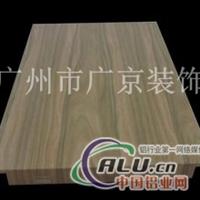 南京木纹铝单板  木纹铝单板专业厂家