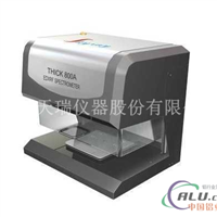 X荧光膜厚仪