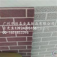 仿砖纹路铝单板铝幕墙生产厂家