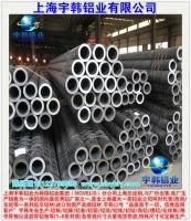 上海宇韩批发供应5A02铝管