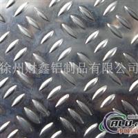 1060花纹铝板 5052合金花纹铝板