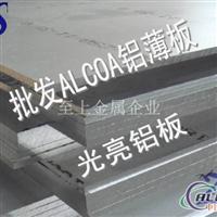 批发5056防锈铝板 进口5056铝材