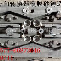 摩托车方向器覆膜砂铸造模具