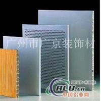 广州铝蜂窝板厂家