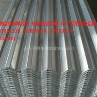 山东压型合金铝板生产,彩涂瓦楞铝板生产