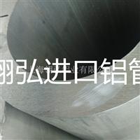 飞机制造用铝管AA7075T351