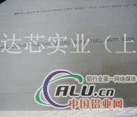 A5754鋁板一公斤多少錢