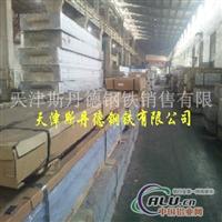 供应5052铝板 1060铝板 3003铝板