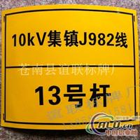 10KV集镇J982线杆号牌制作