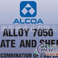 美铝AL7050航空铝板状态