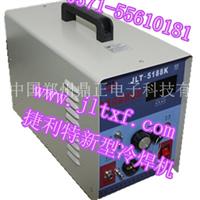 捷利特金屬修補冷焊機