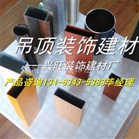 型材铝方通 铝方通价格 方通厂家