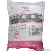 WT601#中性脱脂剂,除油粉